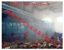 垃圾站除臭杀菌工程