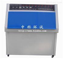 ZN-P紫外試驗箱/北京紫外光老化箱+優價產品