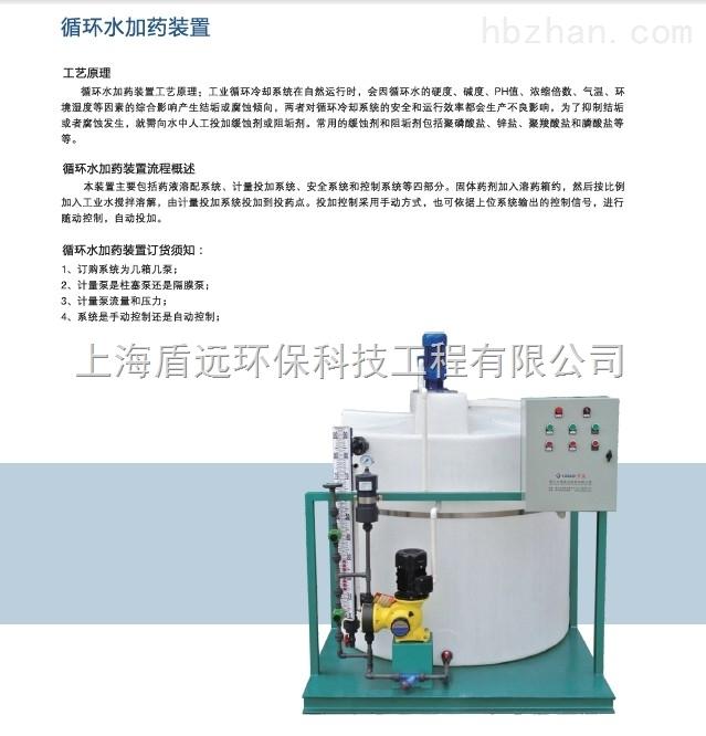 循环水加药装置设备