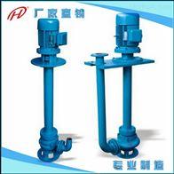 YW高效液下排污泵