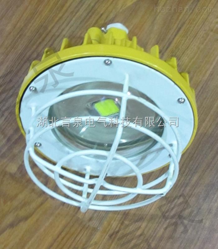 KHD610-20W带网罩防爆LED灯高效节能防爆灯