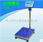 台湾樱花电子秤1.5KG-600KG台秤计数功能销量好