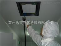 洁净室高效过滤器完整性测试PAO检测服务