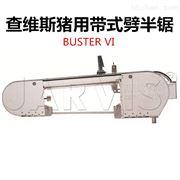 Buster VI查维斯屠宰设备