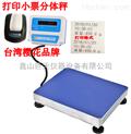 FWN-V10E-求购一台工业计重电子秤
