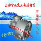 4KW防爆旋涡气泵@4KW防爆高压风机