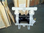 QBY-K-40耐腐蚀塑料隔膜泵