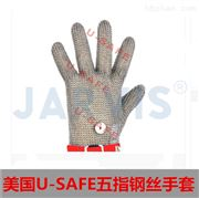 U-SAFE美国进口金属不锈钢丝防切割5指钢丝手套 屠宰厂专用