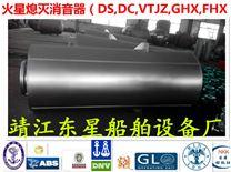 应急发电机排气消音器VTJZ(带火星熄灭器)-靖江东星船舶雷竞技官网app厂