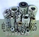TFX-1300X100中联液压油滤芯