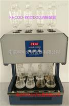 HCA-102型标准COD消解器KHC0D-8K型国标COD消解装置