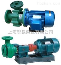 直聯式離心泵80FP-32增強聚丙烯離心泵