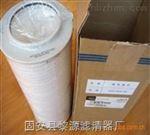 循环滤芯HC8314FKN39H PALL颇尔滤芯 风电齿轮箱滤芯
