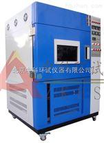 SN-900人工加速老化測試機/人工加速老化(氙燈)試驗箱