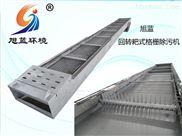 造纸厂水处理固液分离器、回转齿耙式格栅除污机