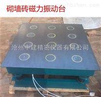 砌牆磚磁力振動台