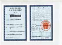 江苏盛蓝 组织机构代码证