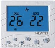 中央空調PL-05風機盤管溫控器溫控開關