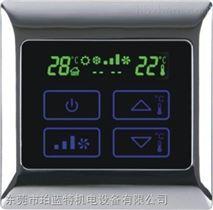 中央空調溫度控制器