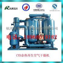 余热再生空气干燥器