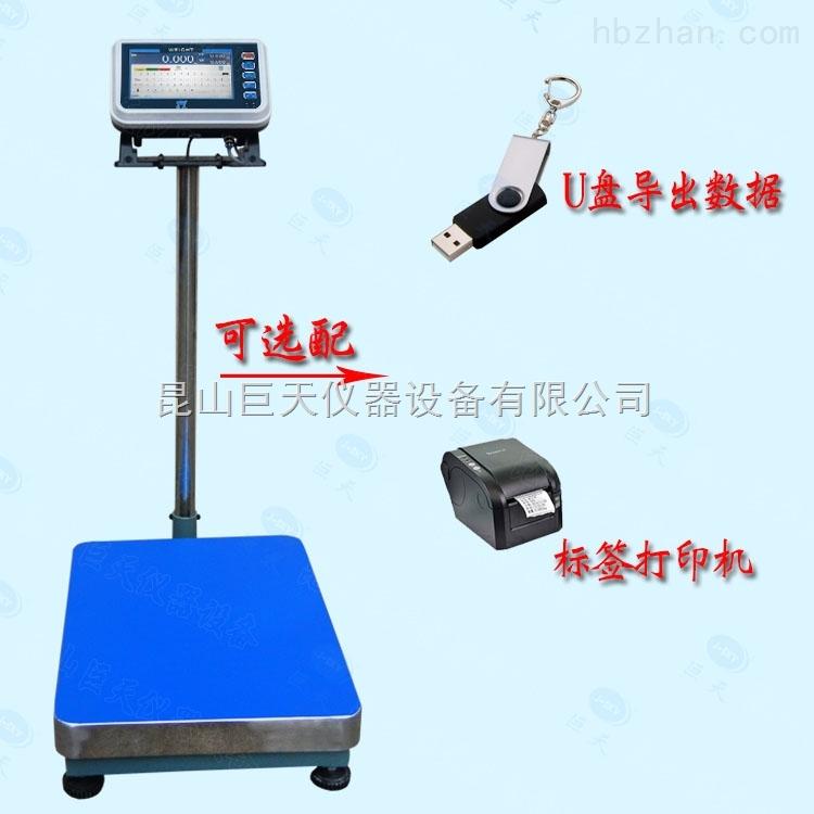 广东记录打印重量电子秤厂家/公司