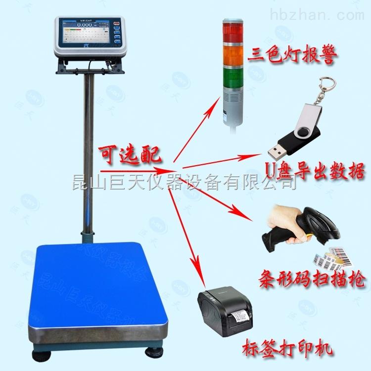 FWN-B20S智能电子秤+触摸屏电子秤+自动储存电子秤+智能化电子秤