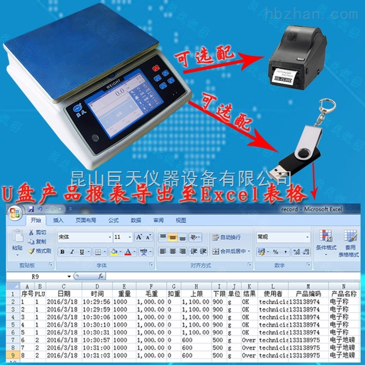 WN-Q20S福建可自动储存重量1500克电子桌称