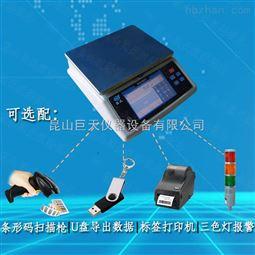 15公斤电子桌秤带保存功能多少钱