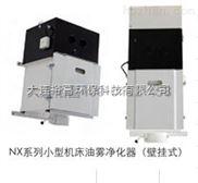 NX400-机床油雾净化器安装前注意事项