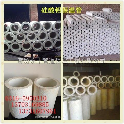 硅酸铝保温管防火特性,硅酸铝管施工工艺,采购价格厂家含税价
