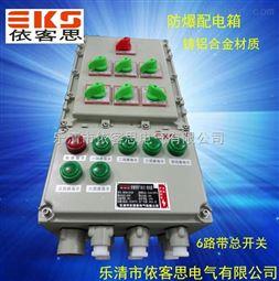 BXM(D)51-T防爆配电箱壳体定做,非标订做