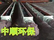 螺旋給料機U型LS400|LS300水平螺旋輸送機15369802324