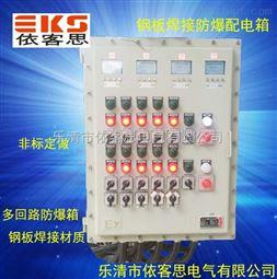 BXMD51-12K防爆配电箱钢板焊接材质