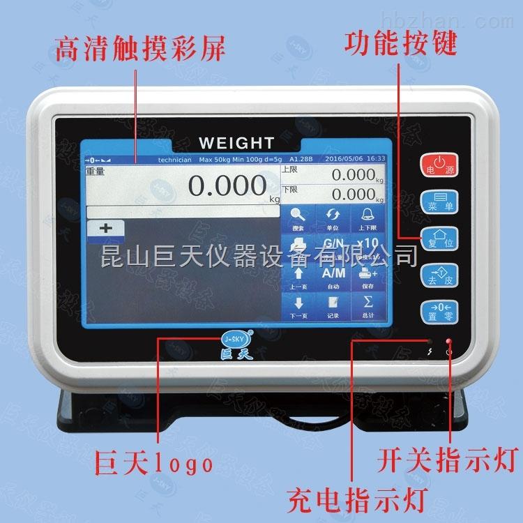 FWN-B20S四川自动分析统计六十公斤电子台秤