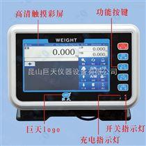 FWN-B20S上海全智能触摸屏称重显示器30KG-3T