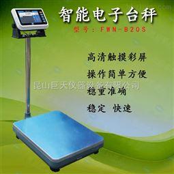 北京扫描记录重量电子秤报价