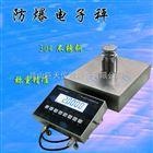 3公斤电子秤 3公斤电子秤精细化工专用防爆型