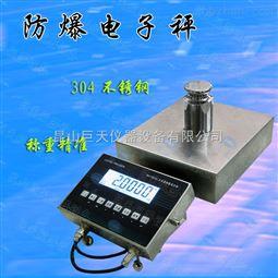 3公斤电子秤 3公斤电子秤精细化工防爆型