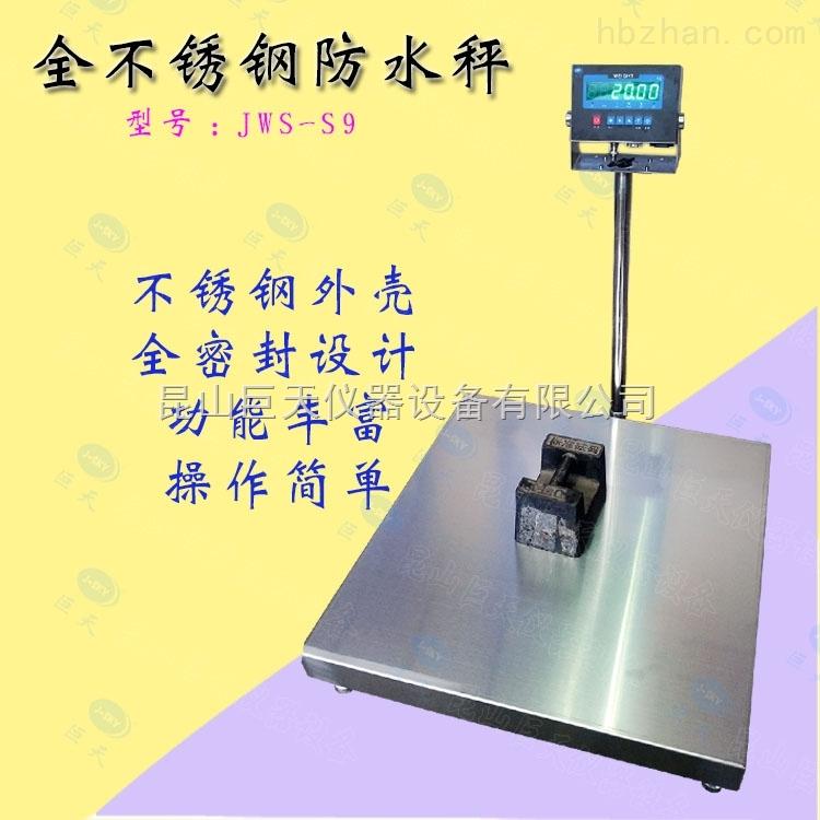 JWS-A9厂家直销台湾联贸工业电子台秤