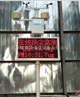 武汉郑州工地监测仪