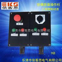 FZC-S-A2B1G防水防尘控制箱