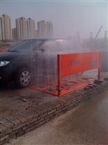 工地洗車臺
