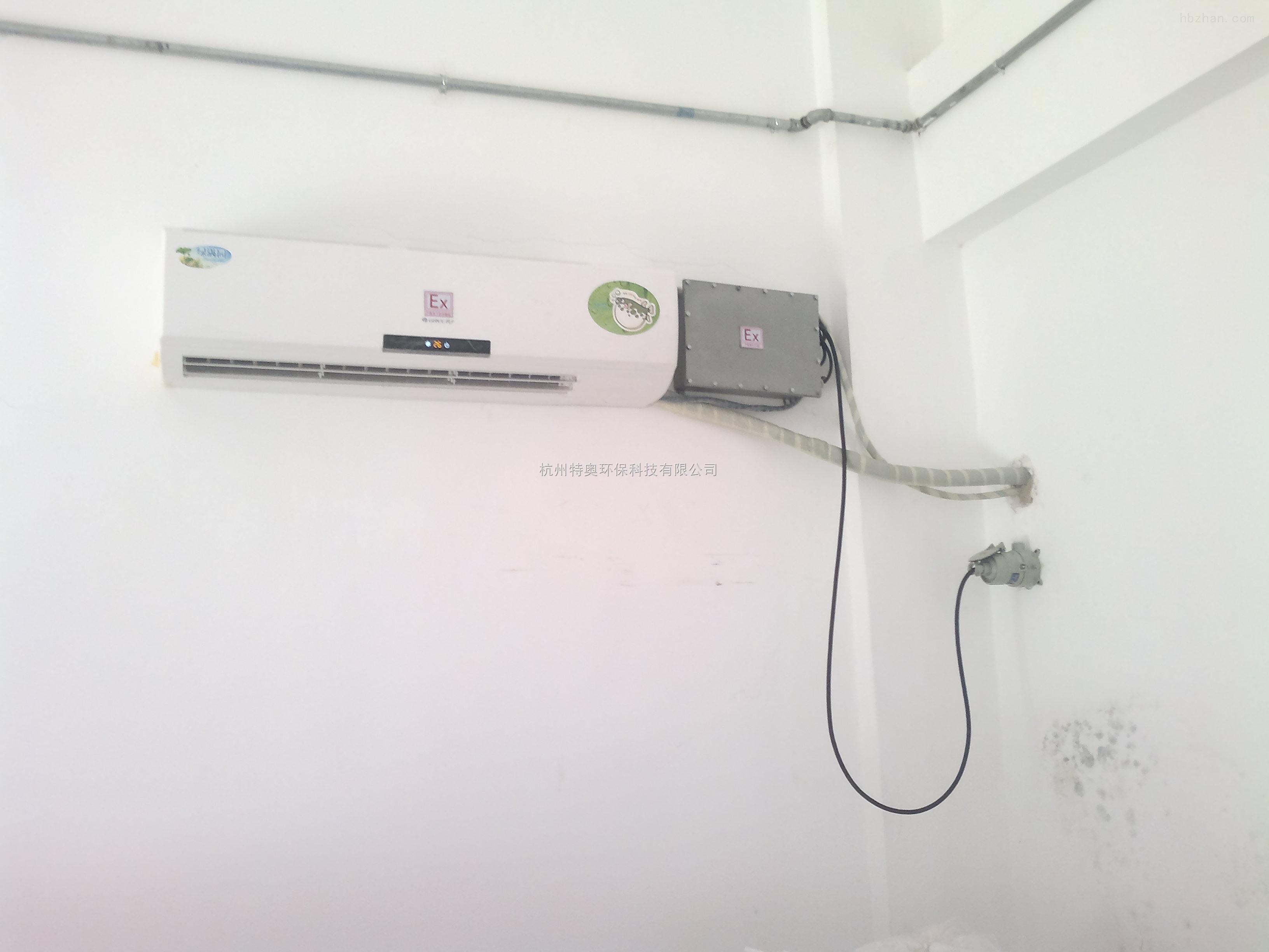 壁挂式防爆空调 1.5P防爆空调