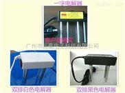 水质电解器、水质电解仪