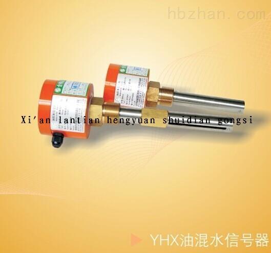 原装进口油混水YHX-S-250-50水电站油混水控制器