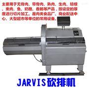 JOLO2023型查维斯美国进口肉食品加工设备砍排机
