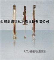 UXJ600/2000/2500/300UXJ磁翻板液位计600/2000/2500/3000恒远测量元件厂联系方式