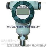 恒远测控专家直供XPT133型智能压力变送器技术说明