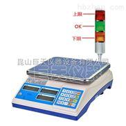 300KG电子称,30公斤电子桌秤,自动报警30kg电子秤
