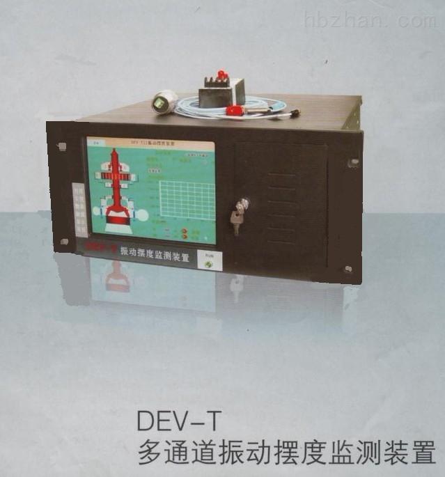 发电机组振动摆动监控DEV多通道振动摆度监测装置